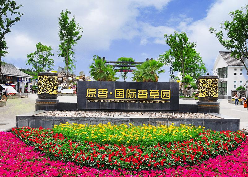 西部花海——四川省绵阳市原香•国际香草园景区
