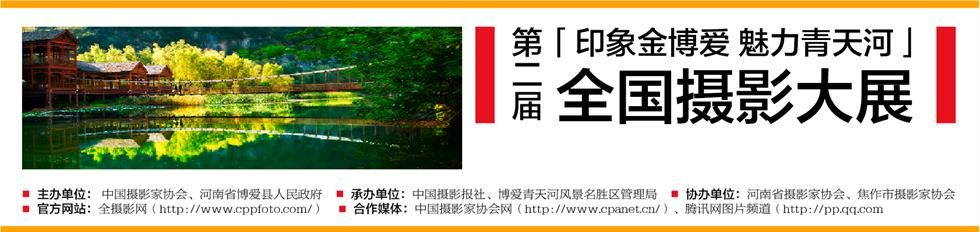 二届博爱青天河摄影大展