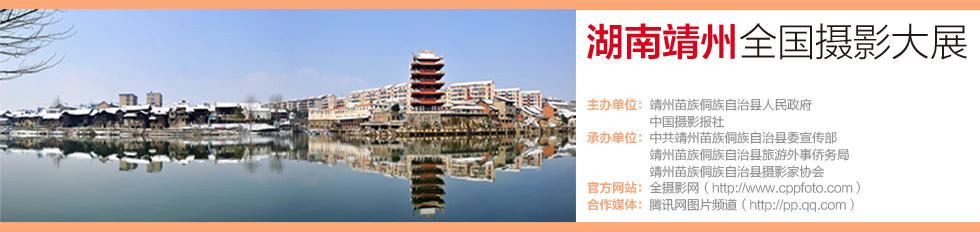 湖南靖州全国摄影大展