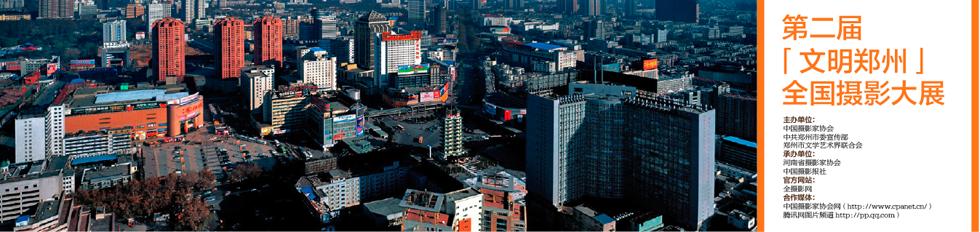二届文明郑州摄影大展