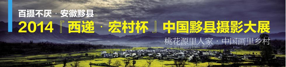 2014黟县摄影大展