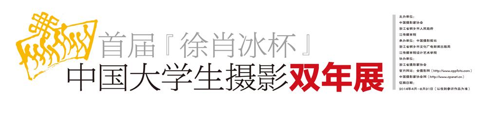 """""""徐肖冰杯""""大学生摄影双年展"""