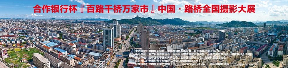 中国台州市路桥区摄影大展