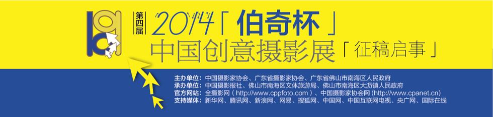 """2014""""伯奇杯""""中国创意摄影展"""