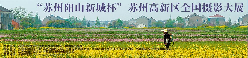 苏州高新区全国摄影大展