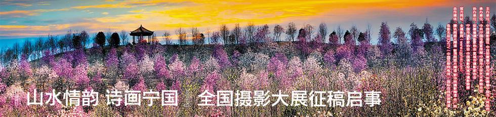 宁国全国摄影大展