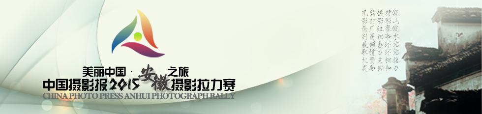 中国摄影报•2015安徽摄影拉力赛