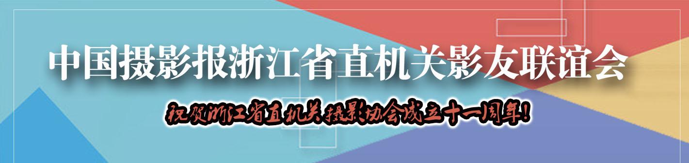 中国摄影报浙江省直机关影友联谊会