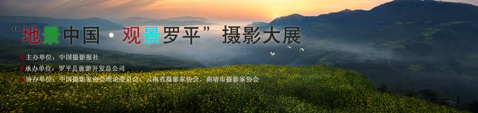 地景中国摄影大展