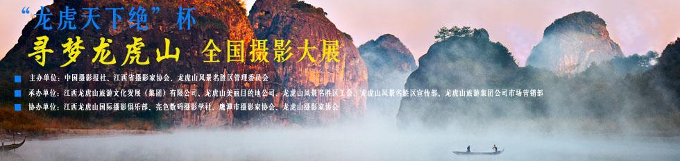 龙虎山全国摄影大展