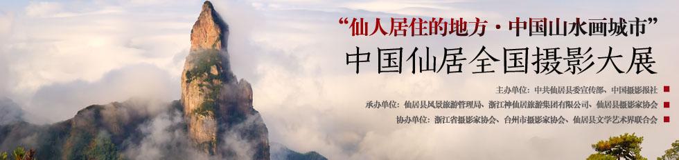 中国仙居全国摄影大展