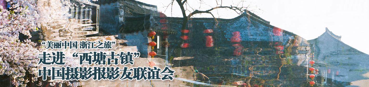 """中国摄影报""""走进西塘古镇""""影友联谊会"""