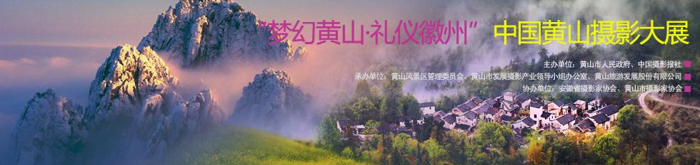 黄山摄影大展