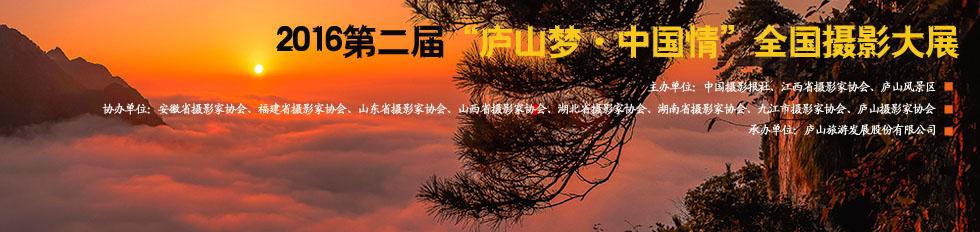 第二届庐山全国摄影大展