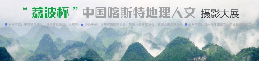 """""""荔波杯""""中国喀斯特地理人文摄影大展"""