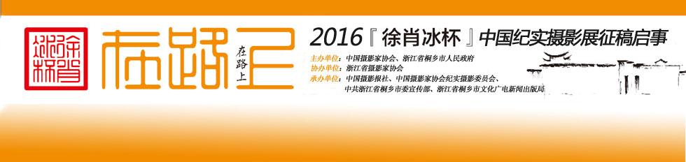 """2016""""徐肖冰杯""""中国纪实摄影展"""