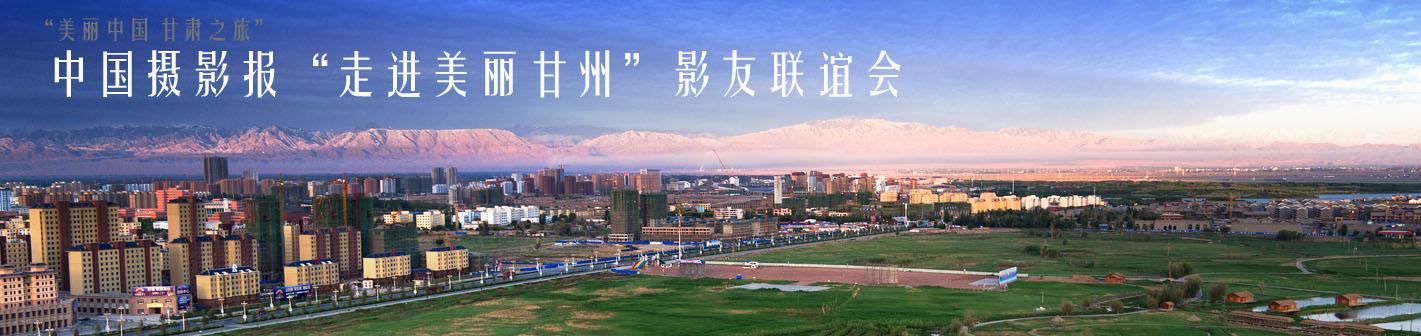 """中国摄影报""""走进美丽甘州""""影友联谊会"""