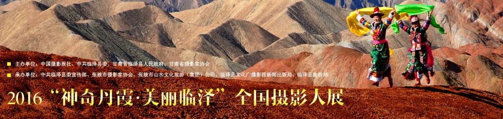 2016临泽全国摄影大展
