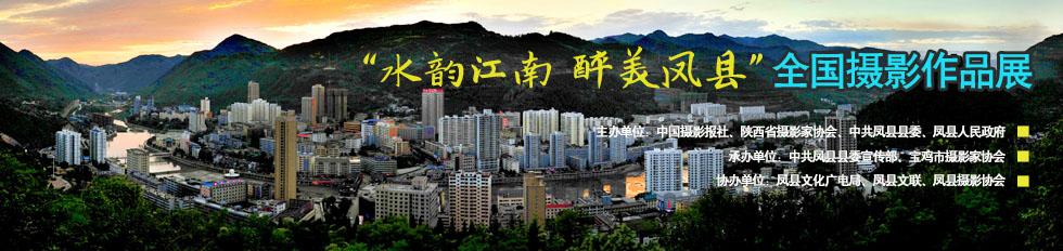 凤县全国摄影作品展