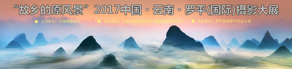 2017罗平摄影大展