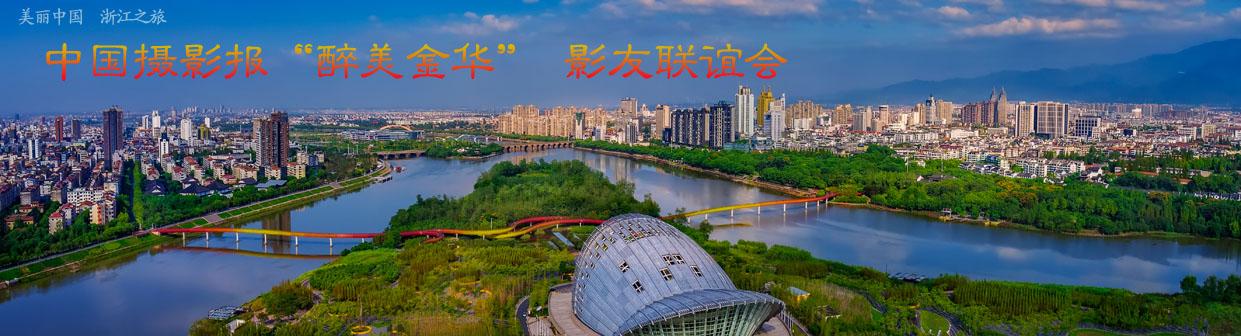 """中国摄影报""""醉美金华"""" 影友联谊会"""