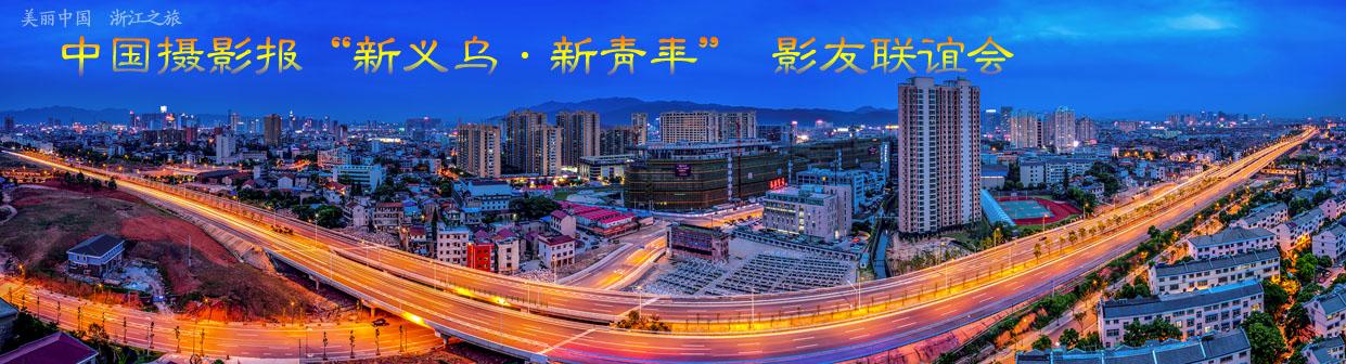 """中国摄影报""""新义乌·新青年"""" 影友联谊会"""