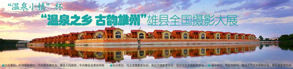 雄县全国摄影大展