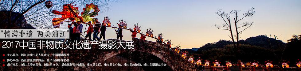 浦江非物质文化遗产摄影大展