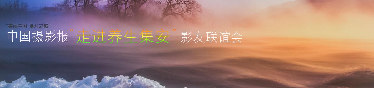 """中国摄影报""""走进养生集安""""影友联谊会"""