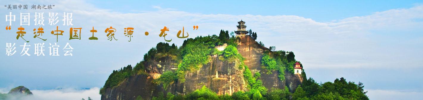 """中国摄影报""""走进中国土家源·龙山""""影友联谊会"""