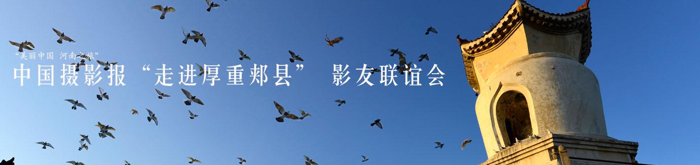 """中国摄影报""""走进厚重郏县"""" 影友联谊会"""