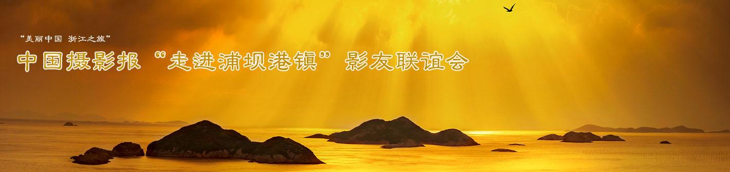 """中国摄影报""""走进浦坝港镇""""影友联谊会"""