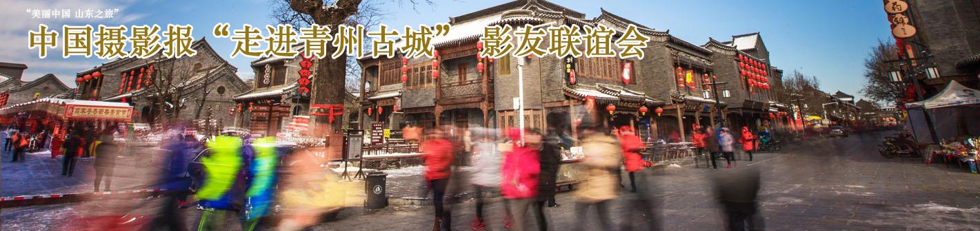 """中国摄影报""""走进青州古城"""" 影友联谊会"""