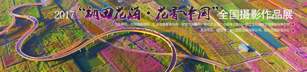 三台山全国摄影作品展