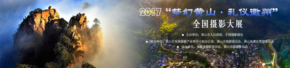 2017黄山摄影大展