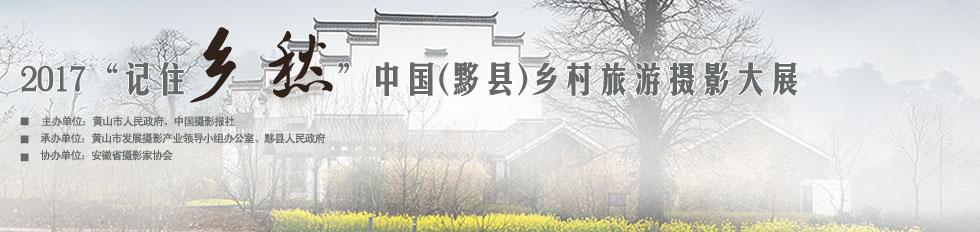 2017黟县摄影大展