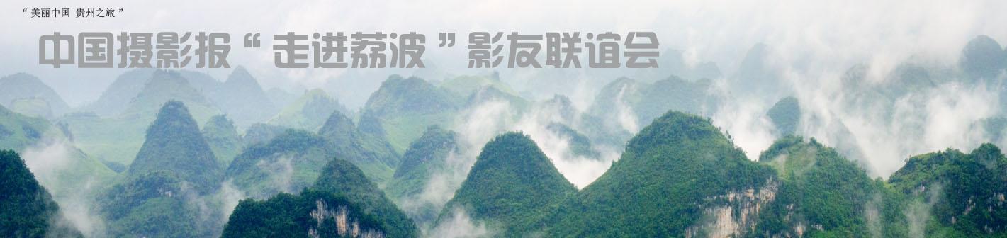 """中国摄影报""""走进荔波""""影友联谊会"""