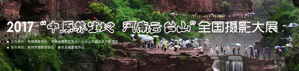 2017云台山全国摄影大展