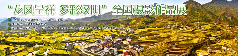 多彩汉阴全国摄影作品展