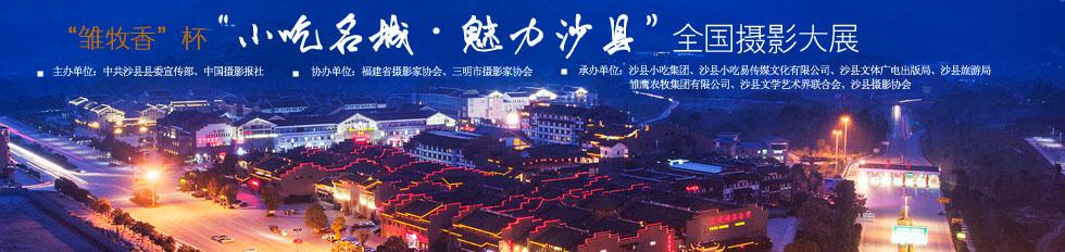 沙县全国摄影大展