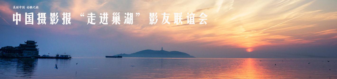 """中国摄影报""""走进巢湖""""影友联谊会"""