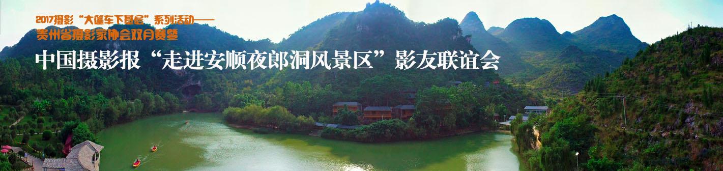 """中国摄影报""""走进安顺夜郎洞风景区""""影友联谊会"""