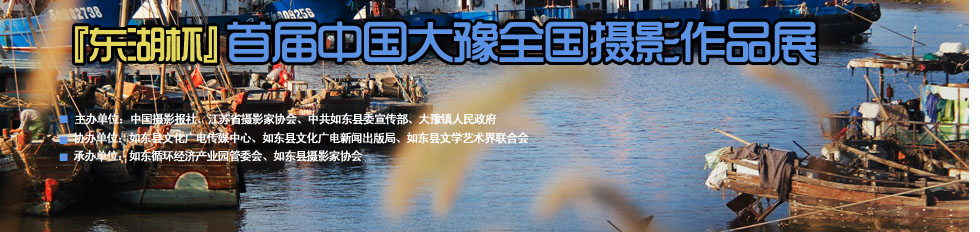 大豫全国摄影作品展