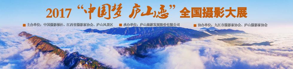 2017庐山摄影大展