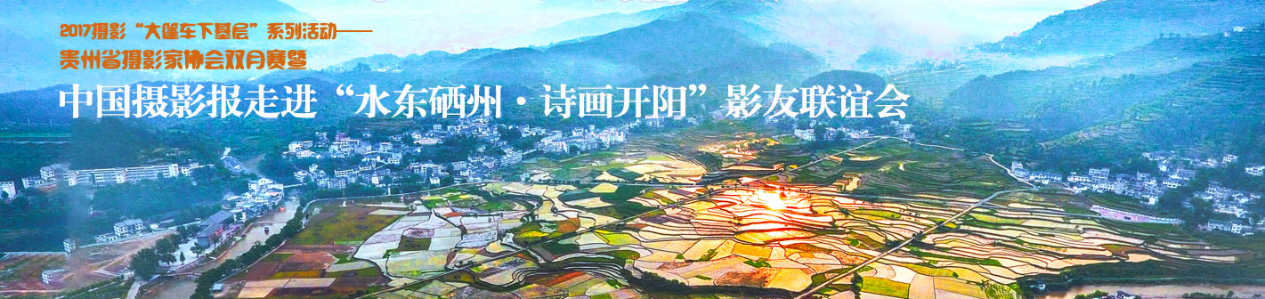 """中国摄影报走进""""水东硒州·诗画开阳""""影友联谊会"""