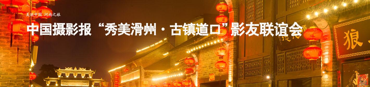 """中国摄影报""""秀美滑州·古镇道口""""影友联谊会"""