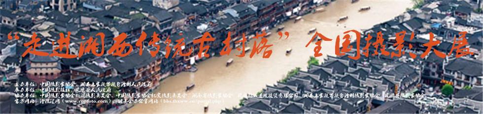 走进湘西古村落摄影大展