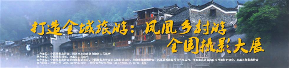 凤凰乡村游摄影大展