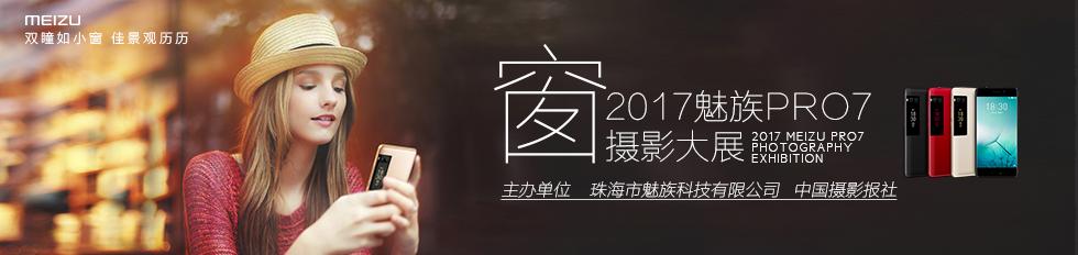 《窗》2017魅族PRO7摄影大展