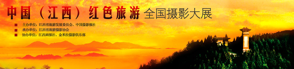 中国(江西)红色旅游全国摄影大展